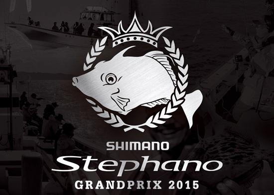 2015 シマノ ステファーノグランプリ
