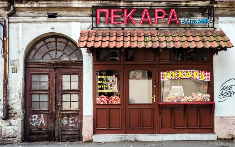 пекара пекарня белград сербия