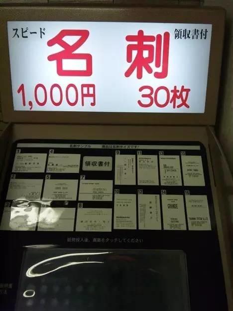 名片自動販賣機