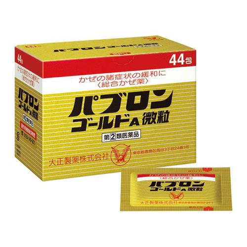 大正製薬綜合感冒藥パブロンゴールドA微粒(44包)