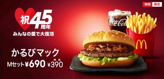 燒肉漢堡 (2)