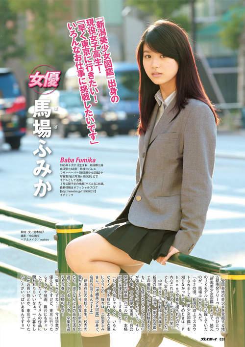 馬場富美加寫真 - 新潟美少女圖鑑 (8)