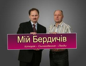 Анатолій Горобчук та Василь Котов.