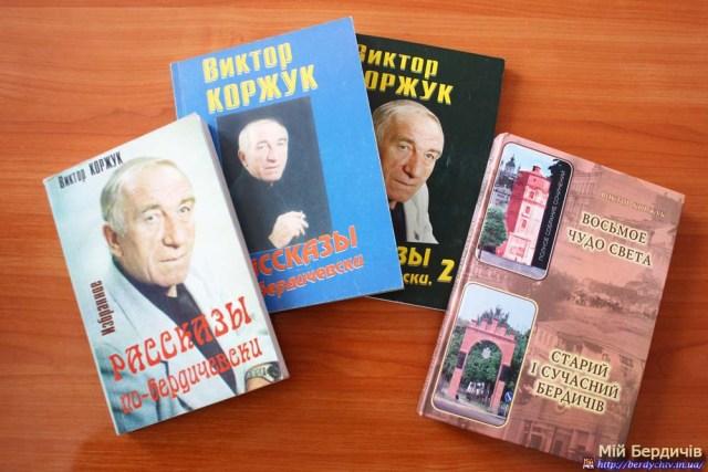 1abca831ebff74 Світ оповідань Віктора Коржука (енциклопедія) -