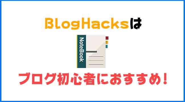 BlogHacks画像
