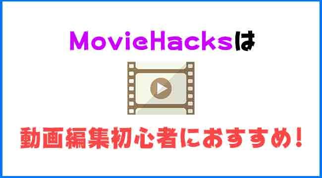 MovieHacks画像