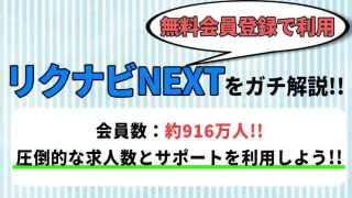 リクナビNEXT紹介記事画像