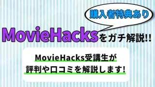 MovieHacks紹介記事画像
