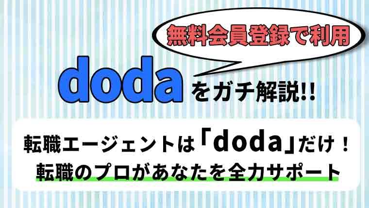 doda紹介記事画像
