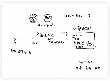 tainan_book04