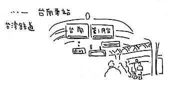 tainan_book_station
