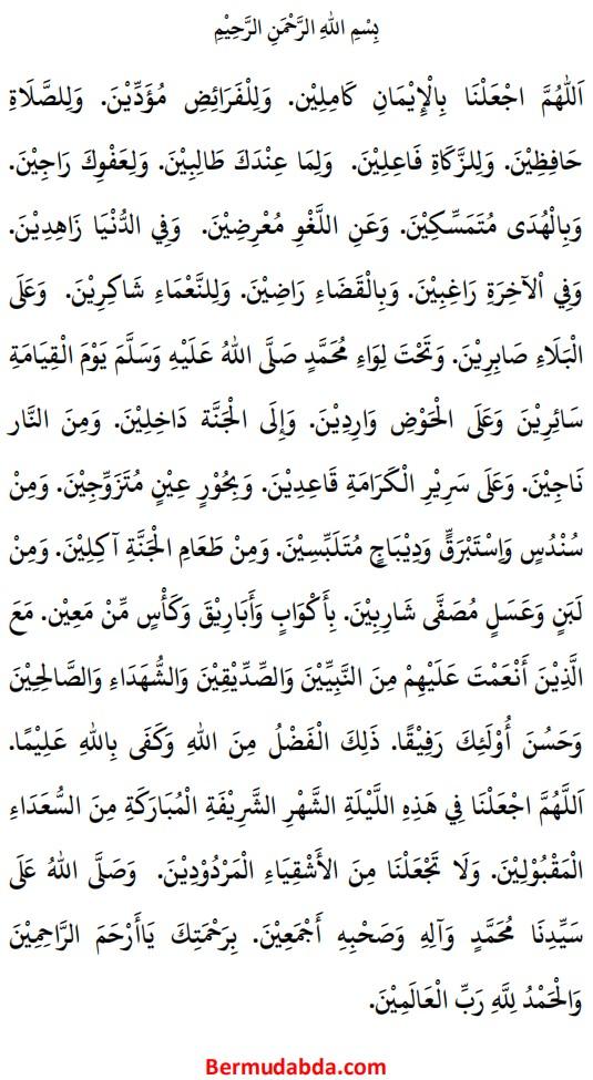 Doa Setelah Sholat Tarawih Kamilin
