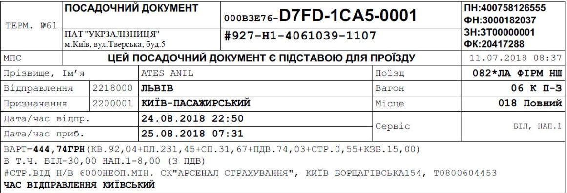 Lviv-Kiev tren biletimiz