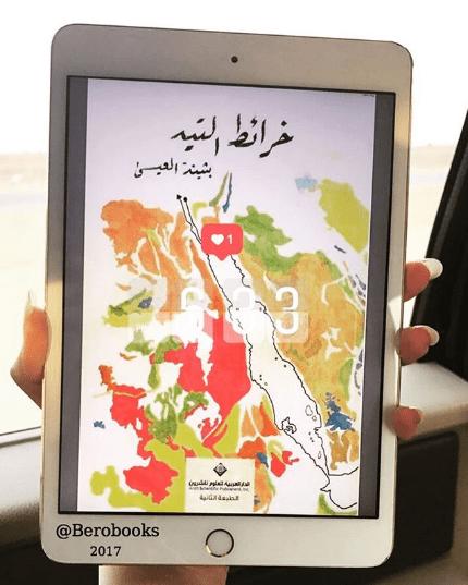 خرائط التيه لبثينة العيسى
