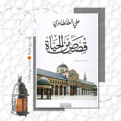 قصص من الحياة - الشيخ علي الطنطاوي