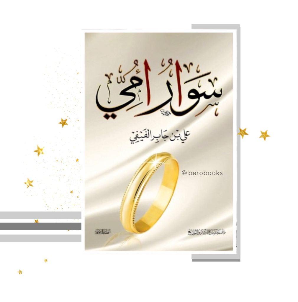 سوار امي – علي بن جابر الفيفي