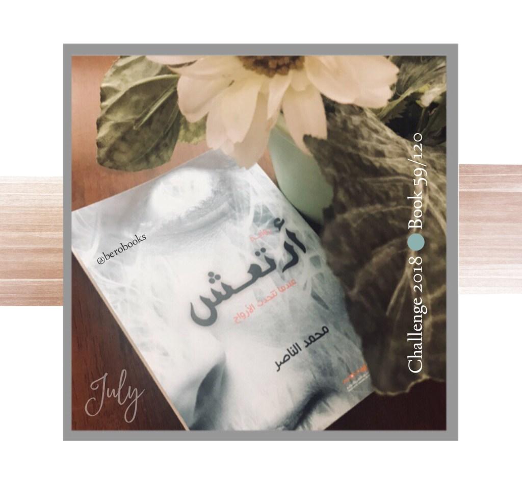 أرتعش – محمد الناصر