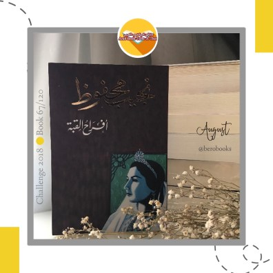 أفراح القبه - نجيب محفوظ