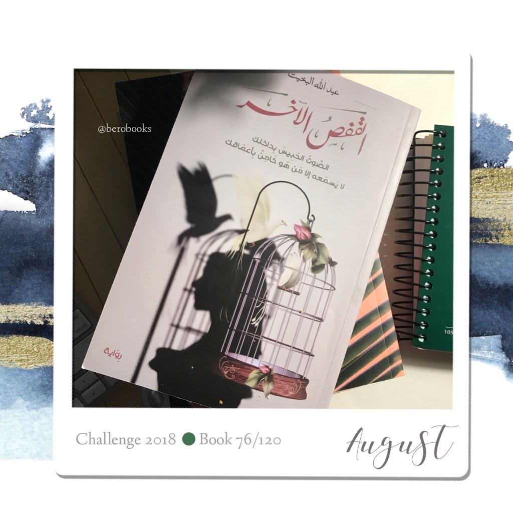 القفص الآخر – عبدالله البخيت berobooks