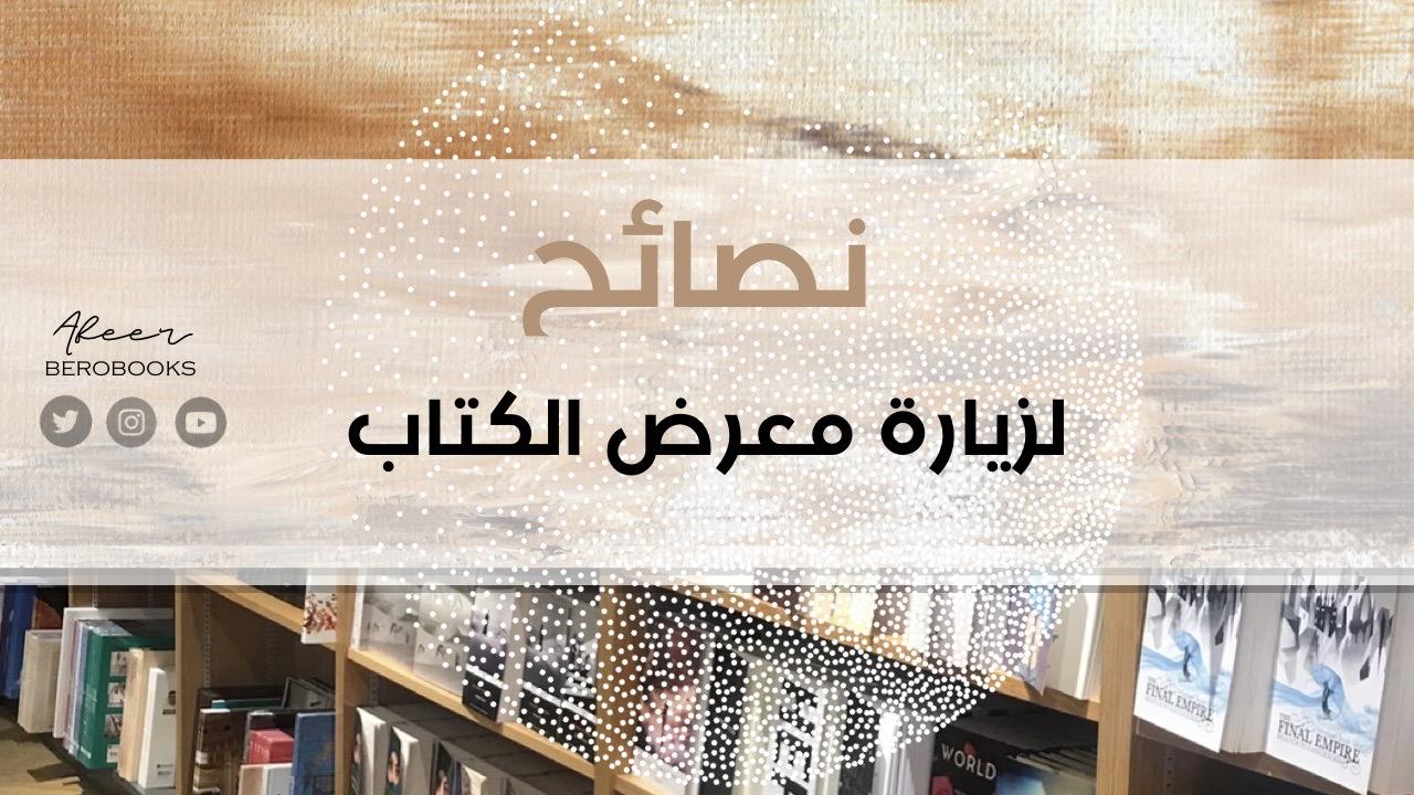 نصائح لزيارة ممتعة ومريحة لمعرض الكتاب
