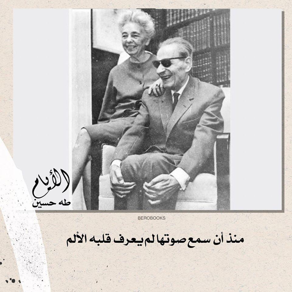 كتاب الايام طه حسين