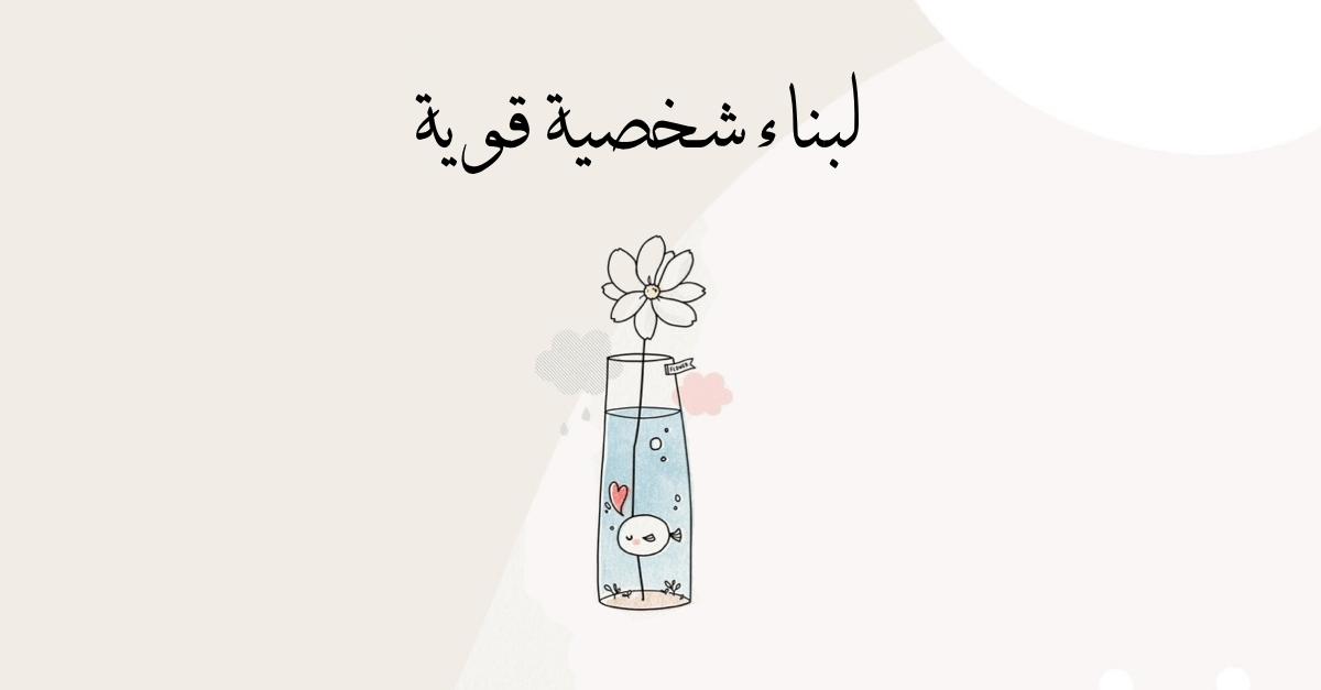 لبناء شخصية قوية – د. خالد المنيف