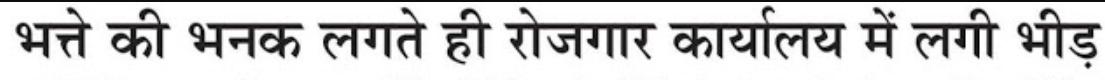 berojgari bhata