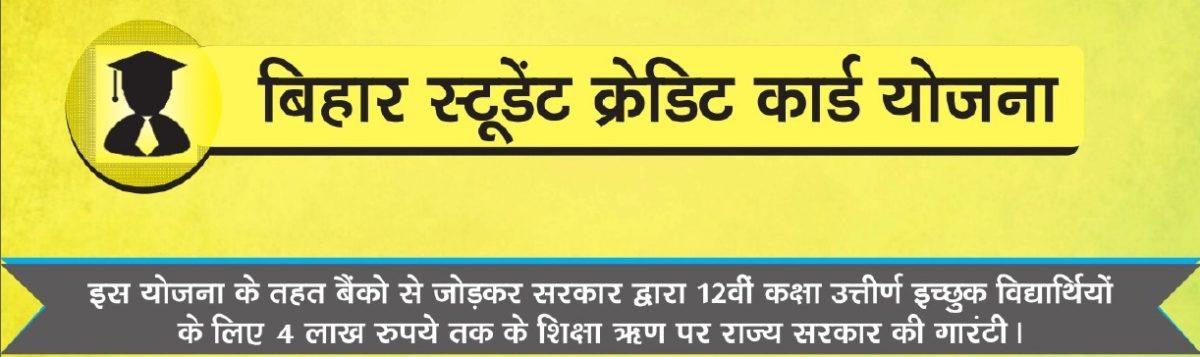 bihar-student-credit-card-scheme.jpg