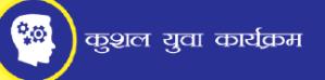 kushal-yuva-programmme
