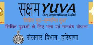 sakcham yuva haryana berojgari bhatta
