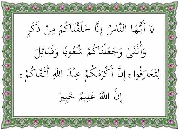 surat al hujurat ayat 13