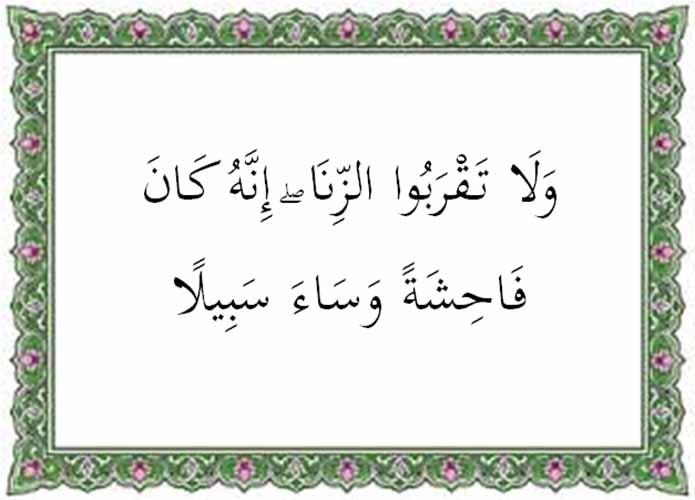 Surat Al Isra Ayat 32 Arab Latin Arti Tafsir Dan Kandungan