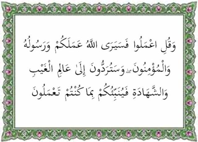 surat at taubah ayat 105