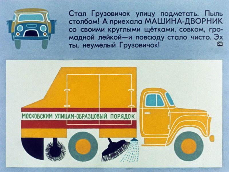 Buchillustration: Straßenkehrauto
