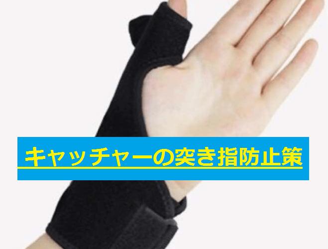 キャッチャー 突き指を防止・改善する方法
