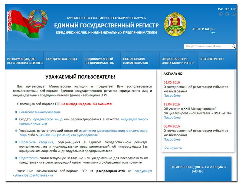 Unified State Register over juridiske enheder og individuelle iværksættere i Republikken Belarus