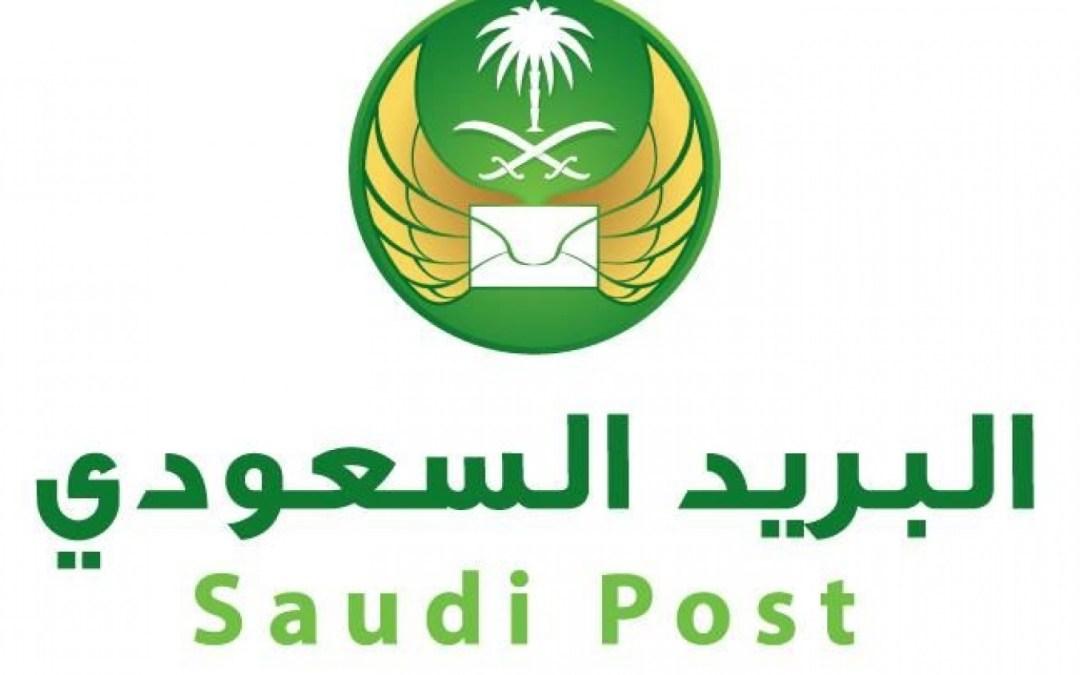 سلم رواتب البريد السعودي