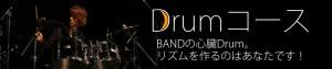 Drumコースバナー