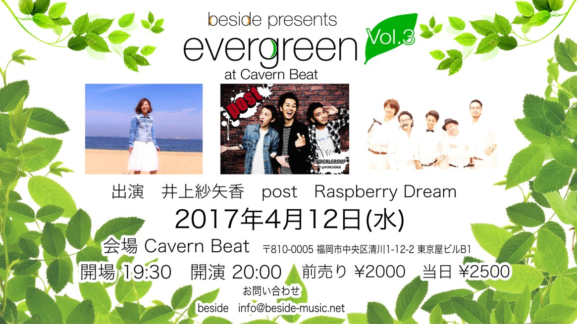 evergreenVol.3