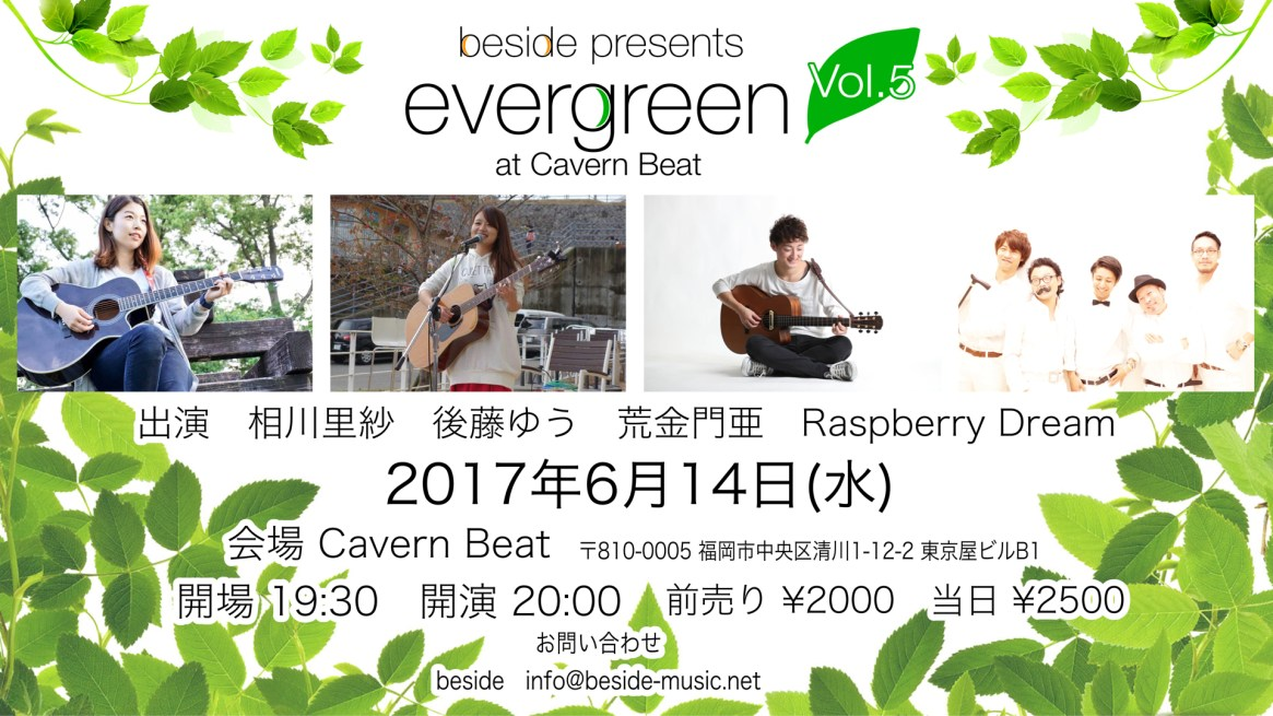 evergreenVol.5