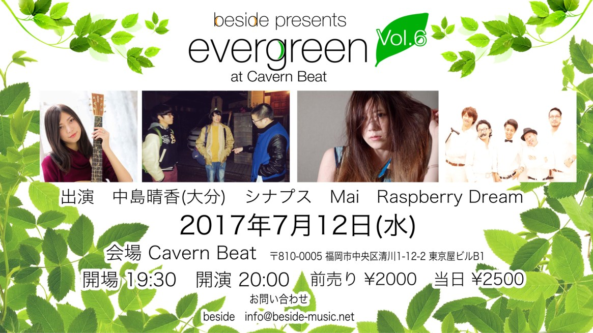 evergreenVol.6