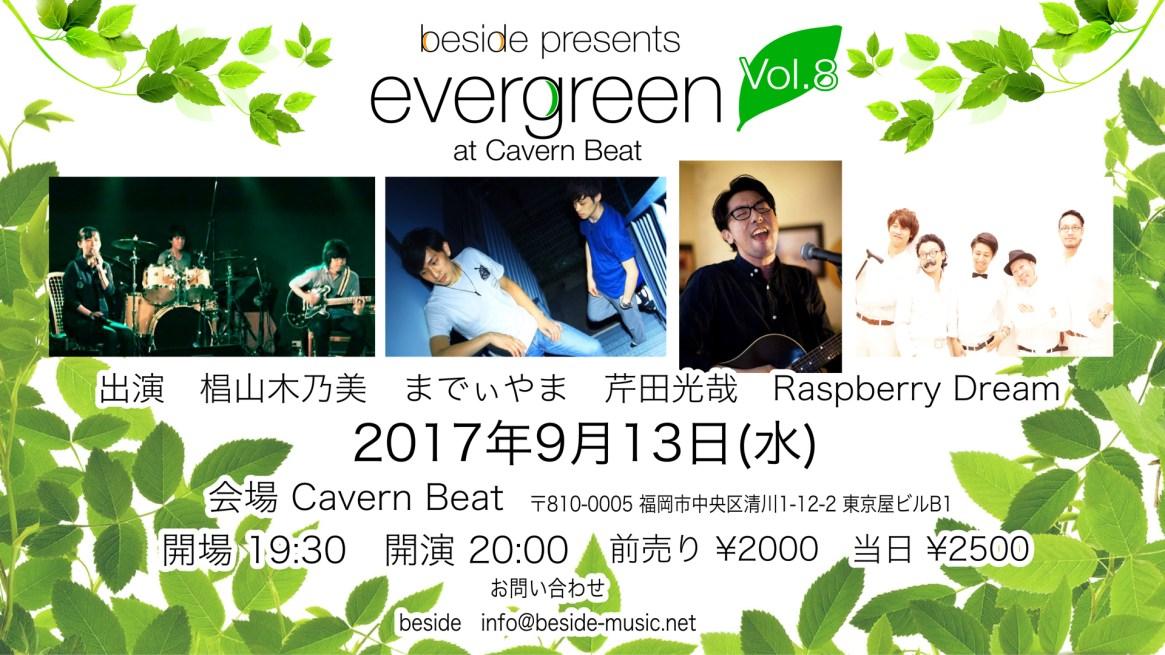 evergreenvol8