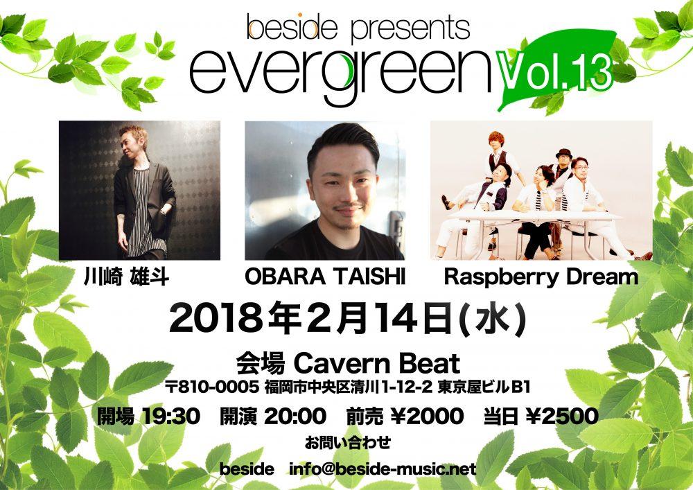 evergreenVol.13-01