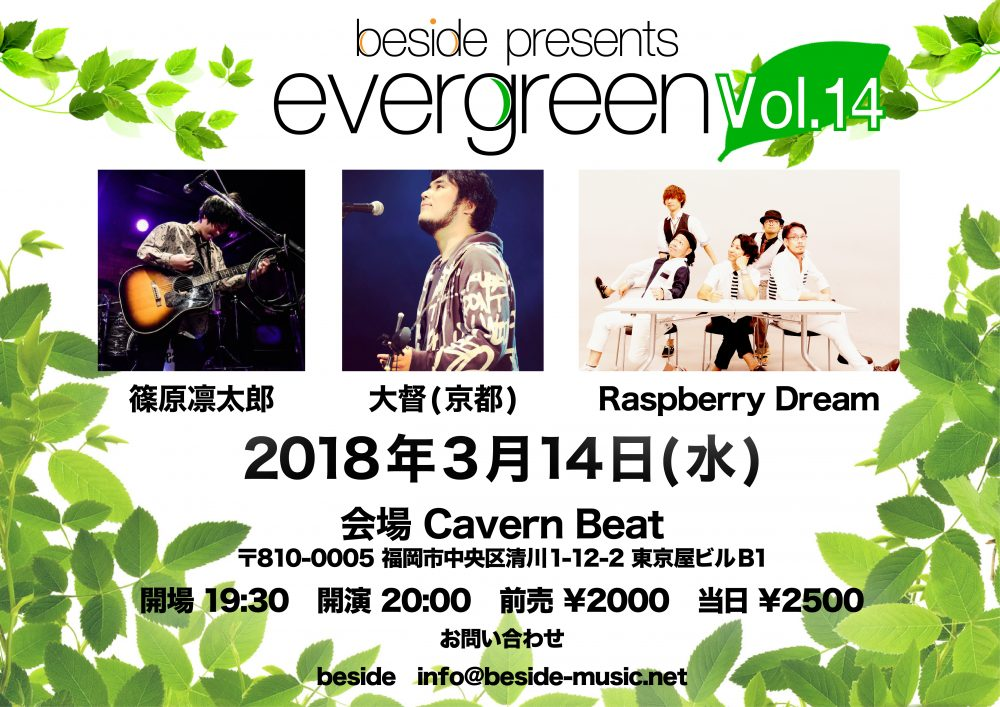 evergreenVol.14-01