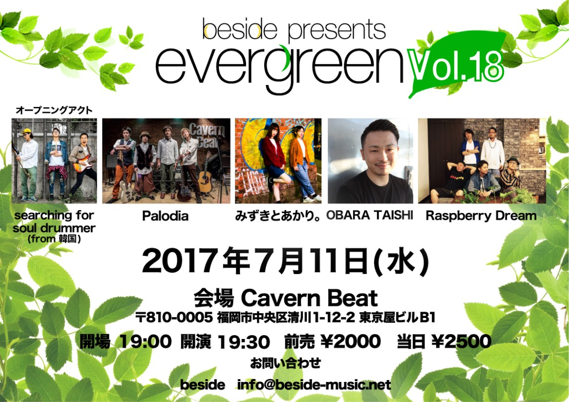 evergreen-Vol.18