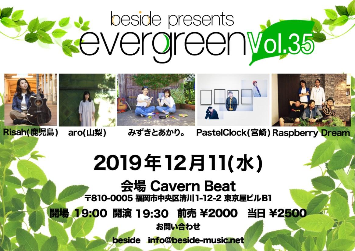 evergreen-Vol.35