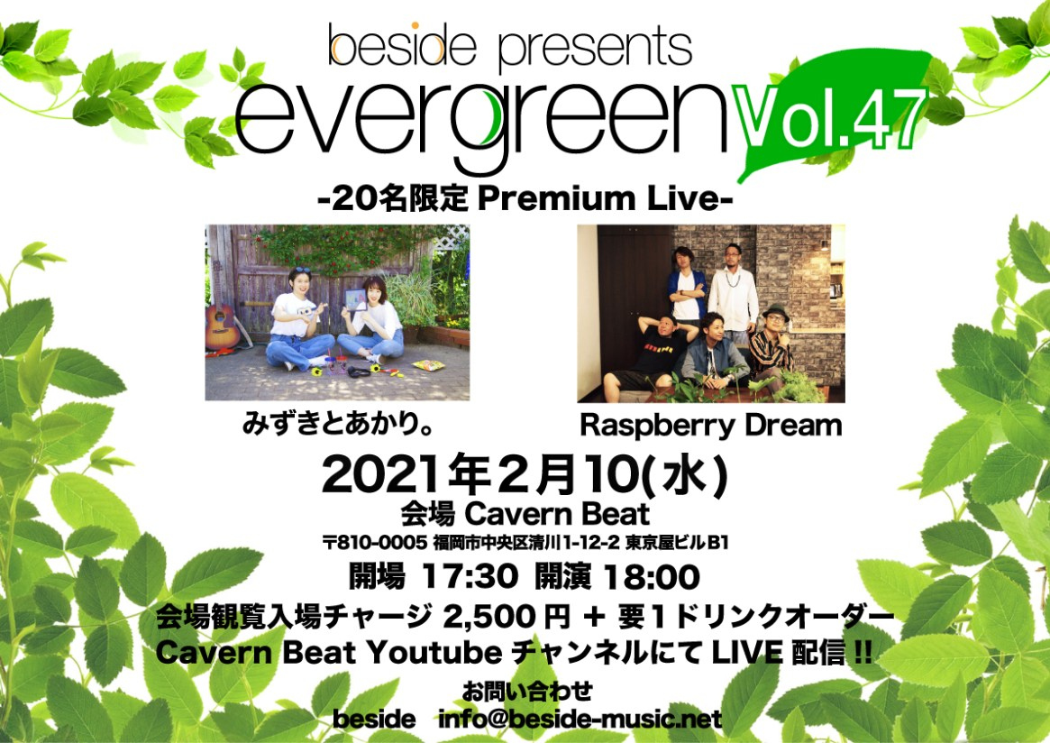evergreen-Vol.47