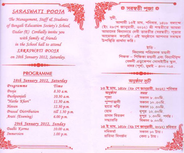 Invitation Letter Format For Puja Image Collections Invitation