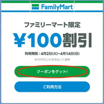 ファミリーマート限定100円割引クーポン