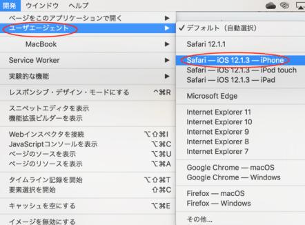 ユーザーエージェント-iPhoneの選択